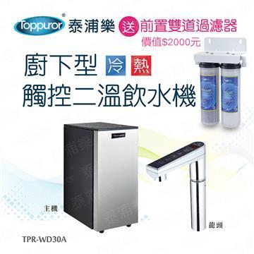 泰浦樂廚下觸控二溫機 含基本安裝 TPR-WD30A