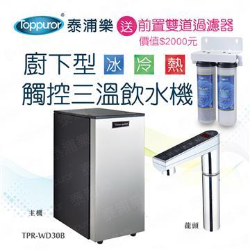 泰浦樂廚下觸控三溫機 含基本安裝