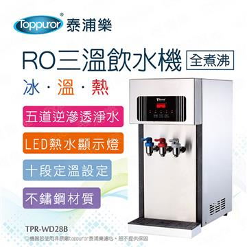 泰浦樂全煮沸桌上型RO三溫機