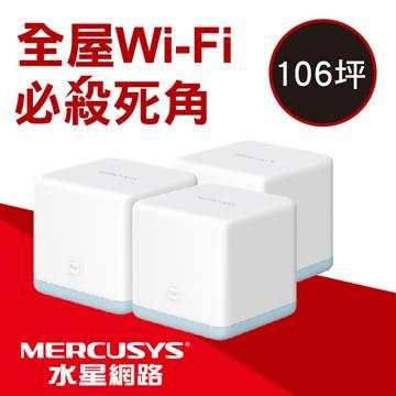 Mercusys水星 WiFi Mesh無線路由器 Halo S12(3-pack)