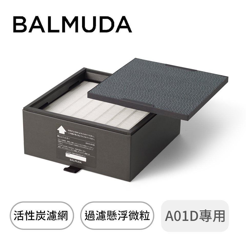 BALMUDA A01D空氣清淨機濾網P100