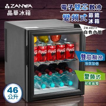 晶華ZANWA 電子雙核芯變頻式冰箱/冷藏箱 ZW-46STF
