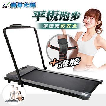 健身大師 銀色獵物雕塑安全行平板跑步機