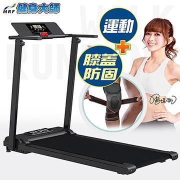 健身大師 Z-Coupe收折電動跑步組
