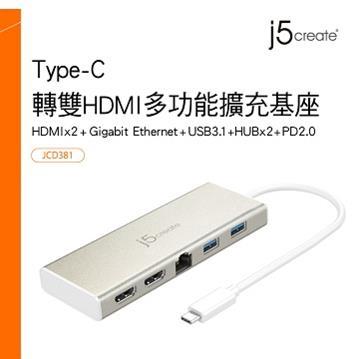 j5create Type-C轉雙HDMI多功能擴充基座