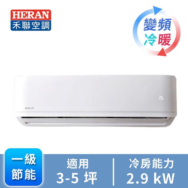 禾聯HERAN R32 1對1變頻冷暖空調