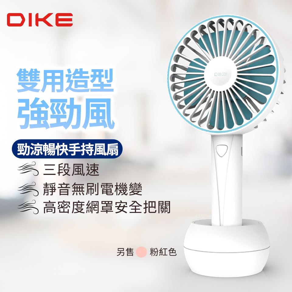 DIKE DUF140 Playful勁涼暢快手持風扇-藍