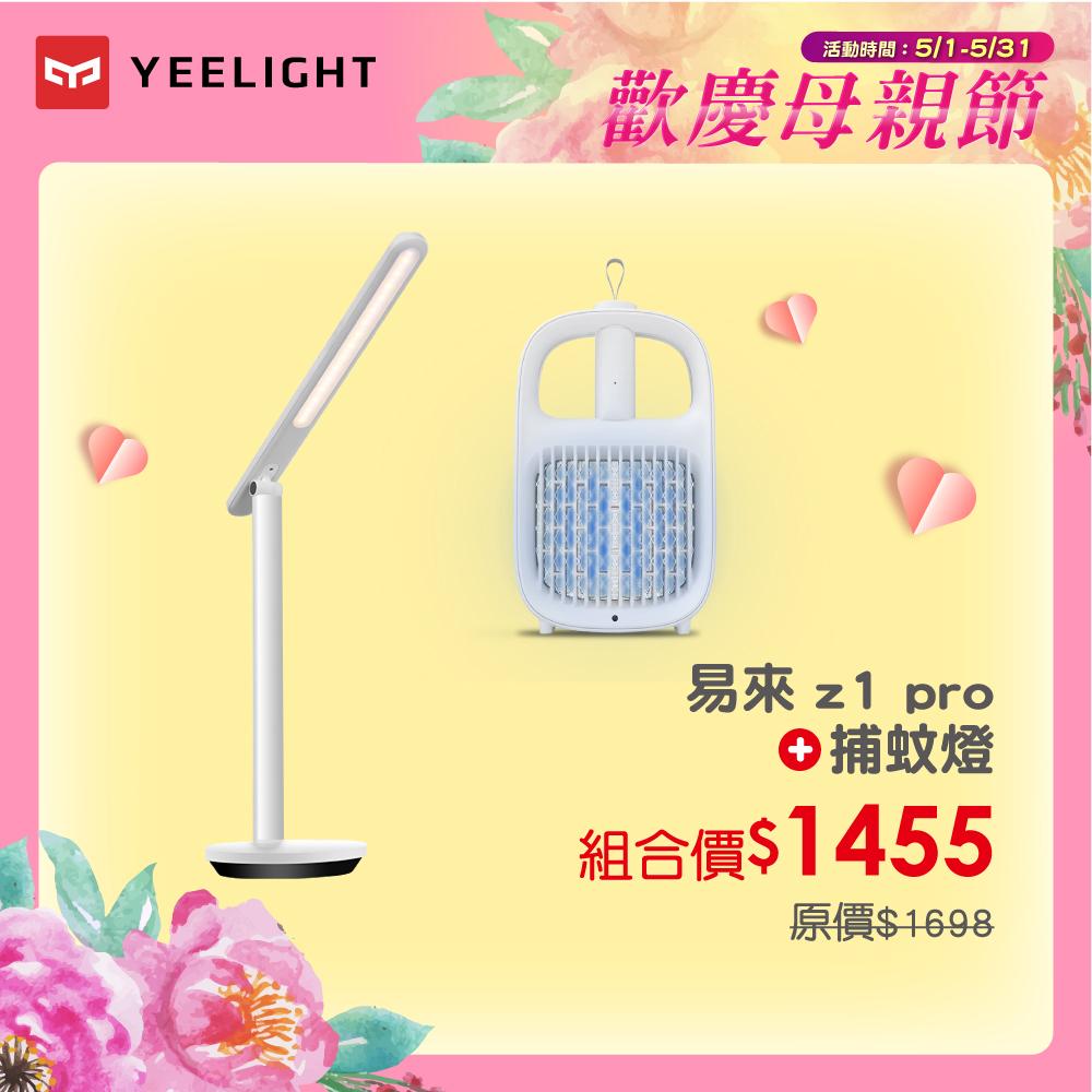 (超值組)易來Yeelight 捕蚊燈+Yeelight 充電摺疊檯燈Z1 Pro 臺灣特仕版