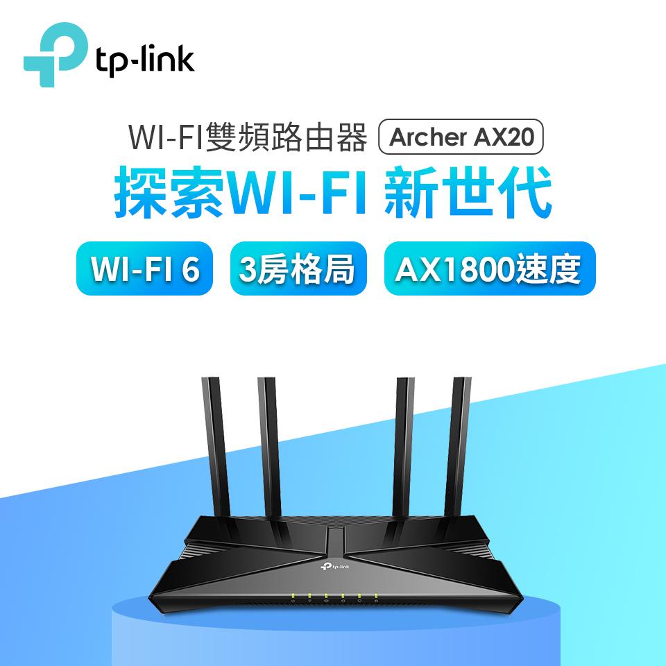 TP-LINK Archer AX20雙頻無線路由器