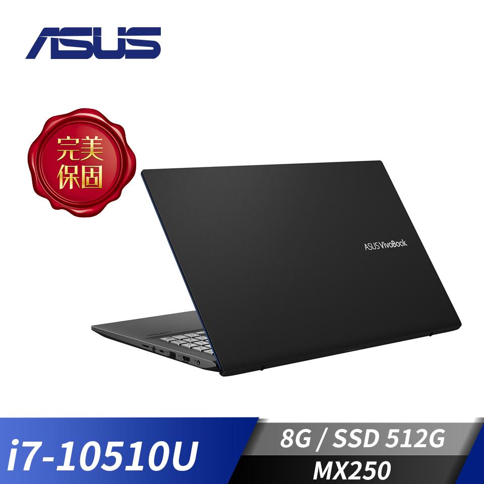 (福利品)ASUS華碩 VivoBook S15筆記型電腦 不怕黑(i7-10510U/MX250/8GB/512GB)