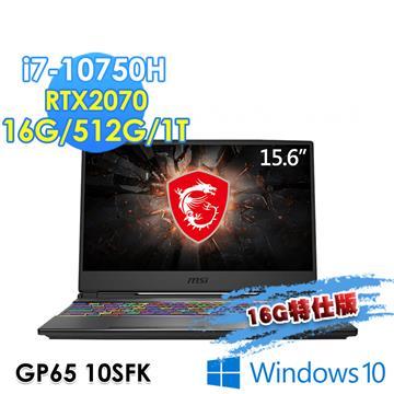 微星msi GP65 10SFK-007TW 電競筆電 15.6吋(i7-10750H/16G/512G+1T/RTX2070-8G/Win10)