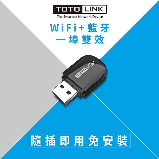 TOTOLINK A600UB 藍芽USB無線網卡(A600UB)