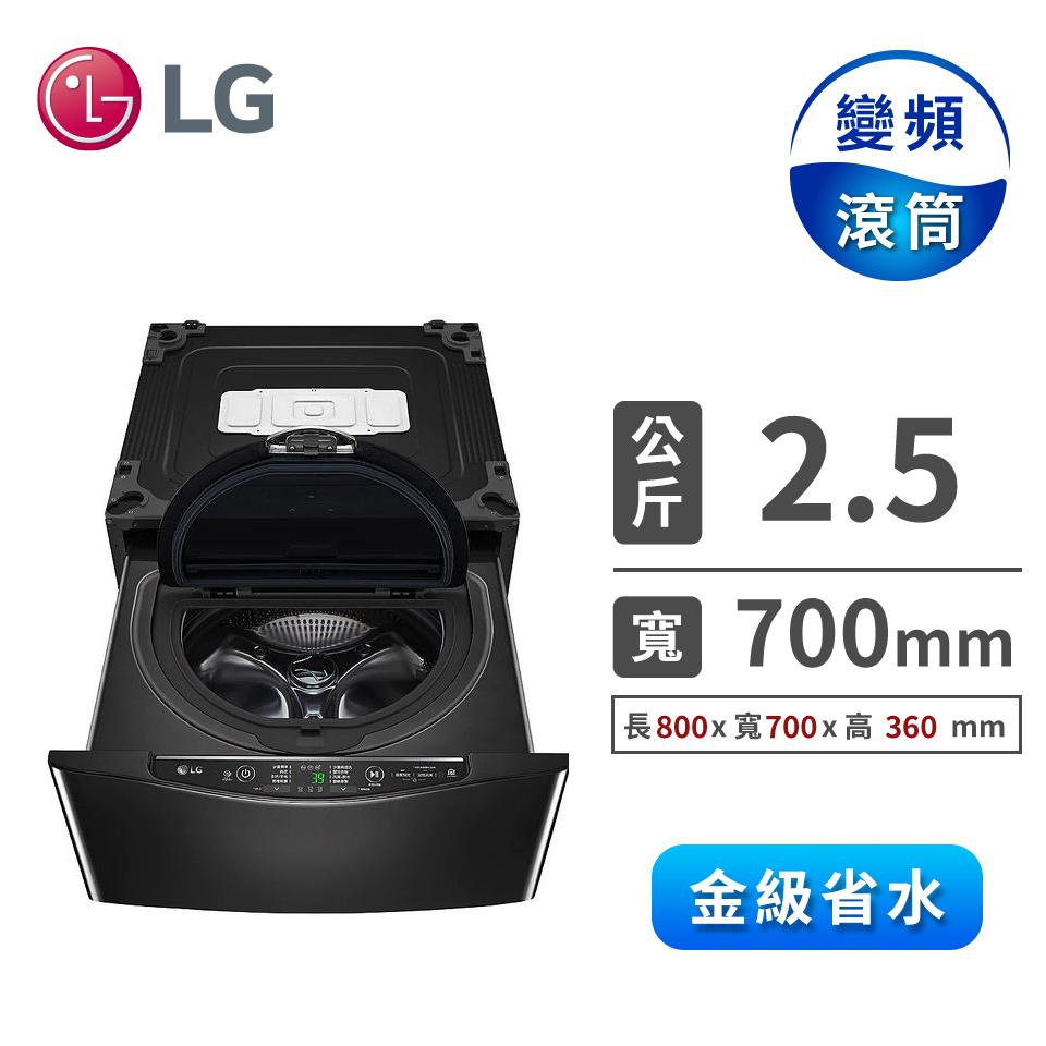 LG 2.5公斤mini洗衣機