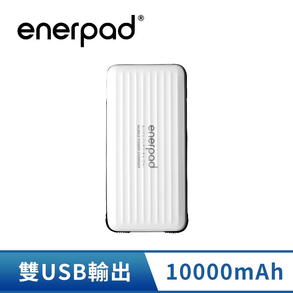 愛良品enerpad 微電腦行動電源 10000mA LUX-10-WH