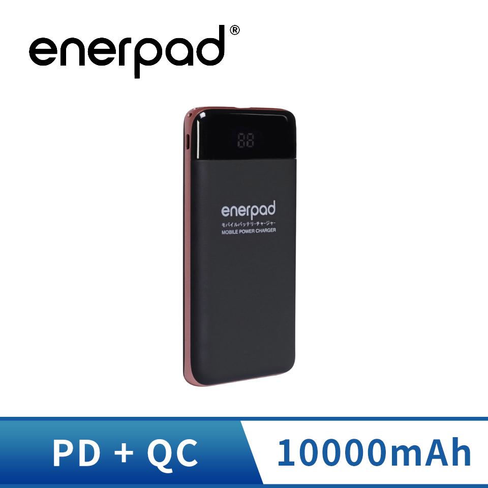 愛良品enerpad 微電腦PD行動電源 10000mAh