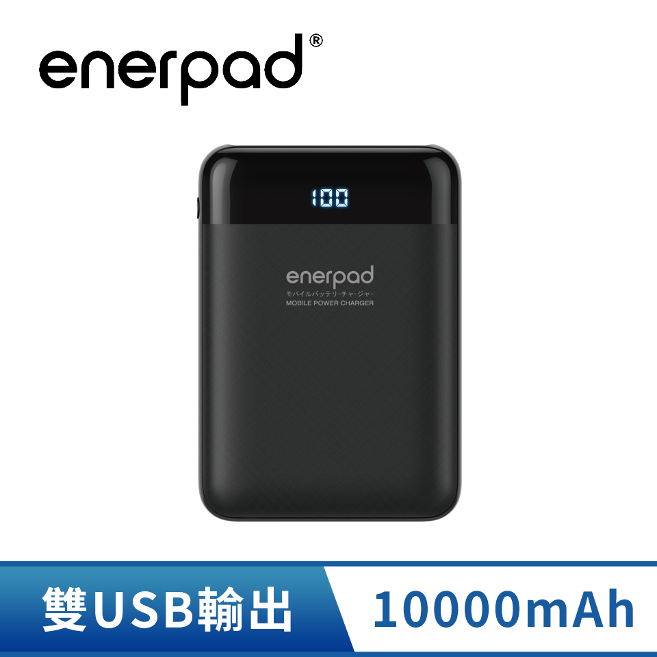 愛良品enerpad 迷你高容量顯示型行動電源 10000mAh(Q810-BK黑)