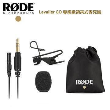 (公司貨)RODE 專業級領夾式麥克風