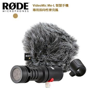 (公司貨)RODE 智慧手機專用指向性麥克風
