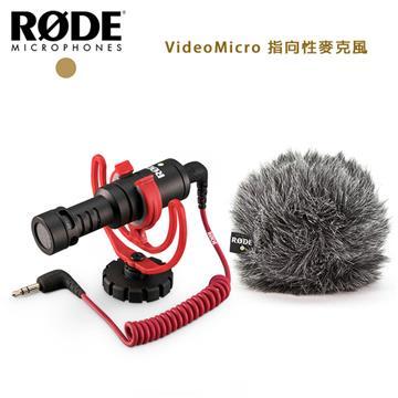 (公司貨)RODE 指向性麥克風(RDVMICRO)