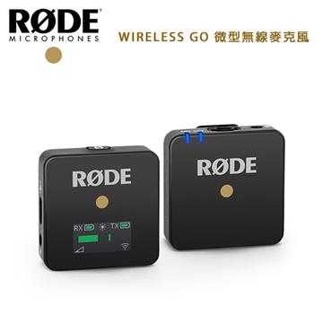 (公司貨)RODE 微型無線麥克風(RDWIGO)