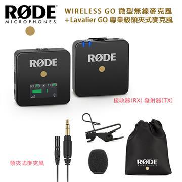 (公司貨)RODE 無線麥克風套組