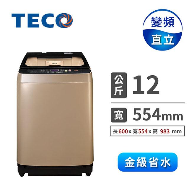 東元 12公斤變頻洗衣機