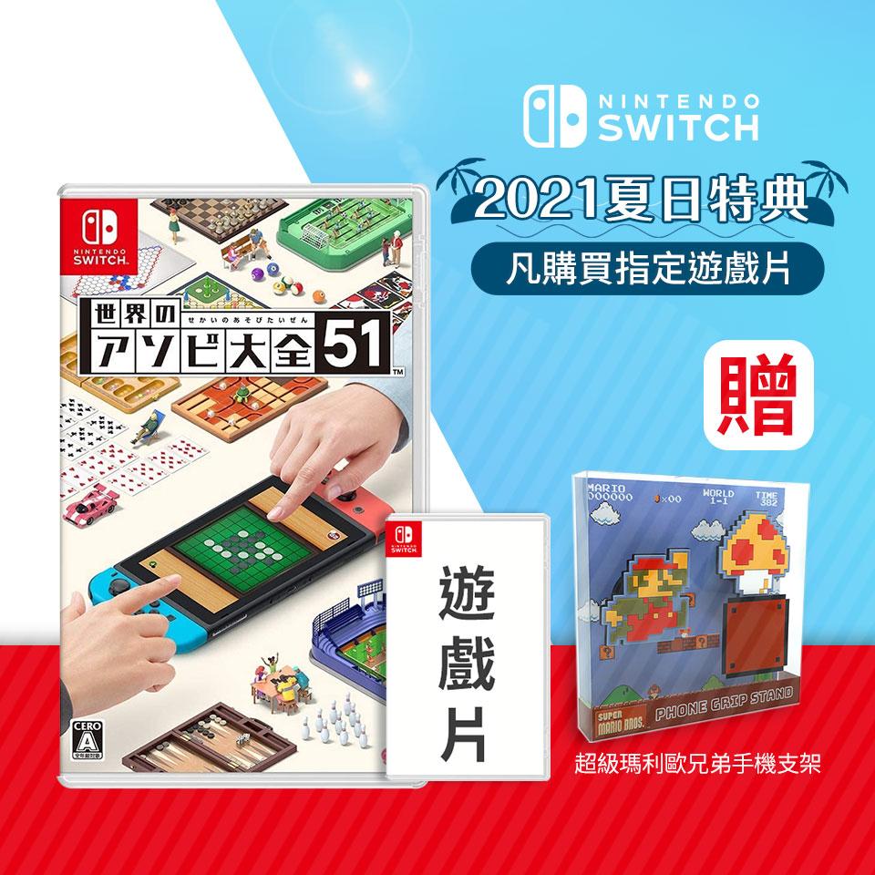 【夏季特典】Switch 世界遊戲大全51