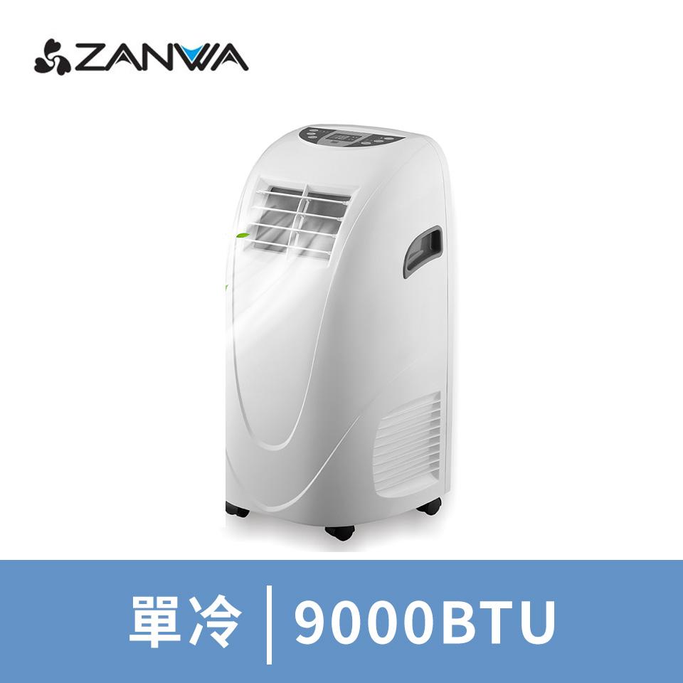 ZANWA晶華 9000BTU 移動式冷氣機/空調機