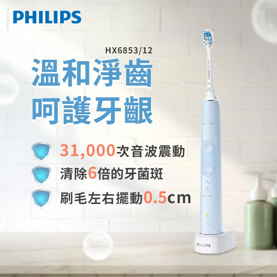 飛利浦Philips Sonicare 智能護齦音波震動牙刷(HX6853/12)