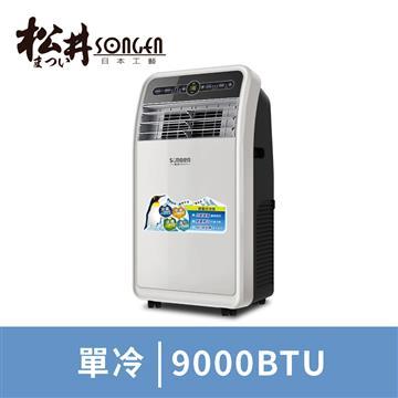 松井SONGEN 多功能移動式冷氣機 10000BTU SH-298CH