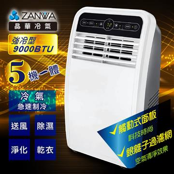 晶華ZANWA 5-7坪 多功能移動式冷氣