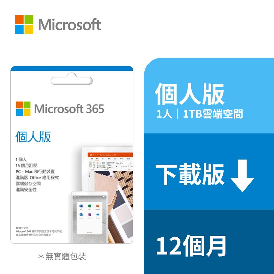 ESD-Microsoft 365 個人一年訂閱 下載版