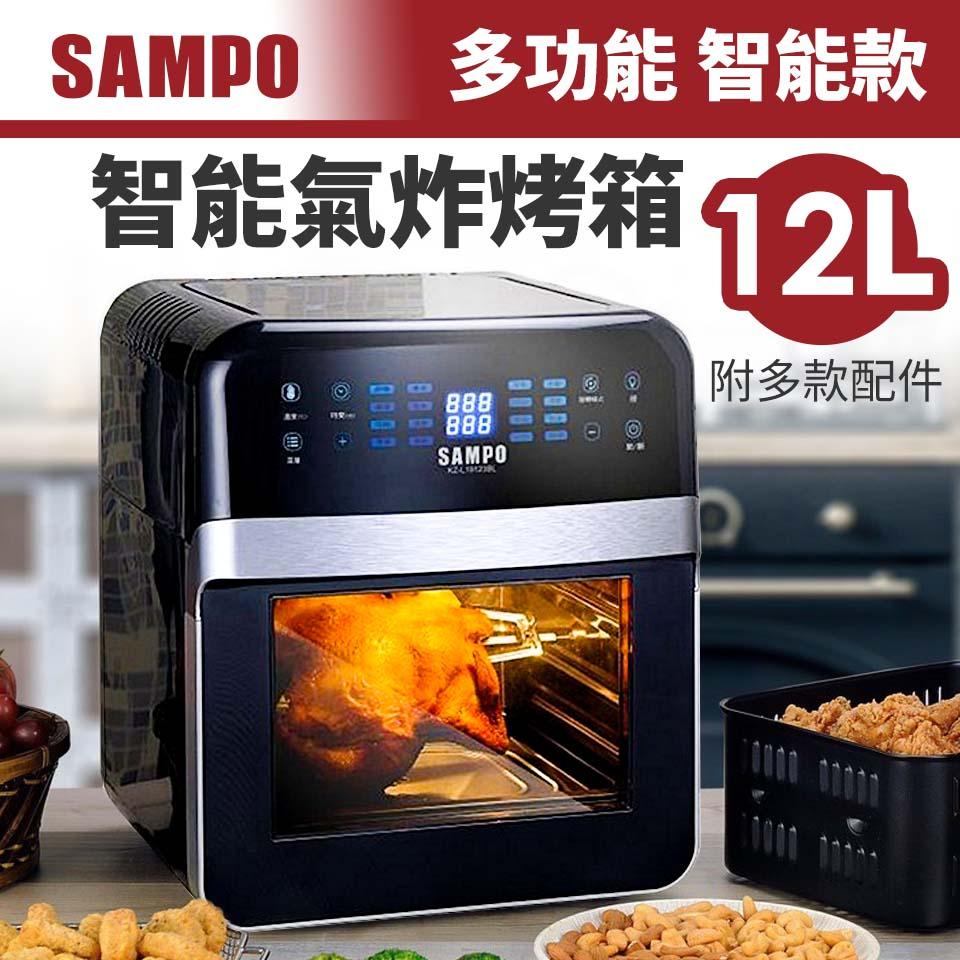 聲寶SAMPO 12L 智能氣炸烤箱(KZ-L19123BL)
