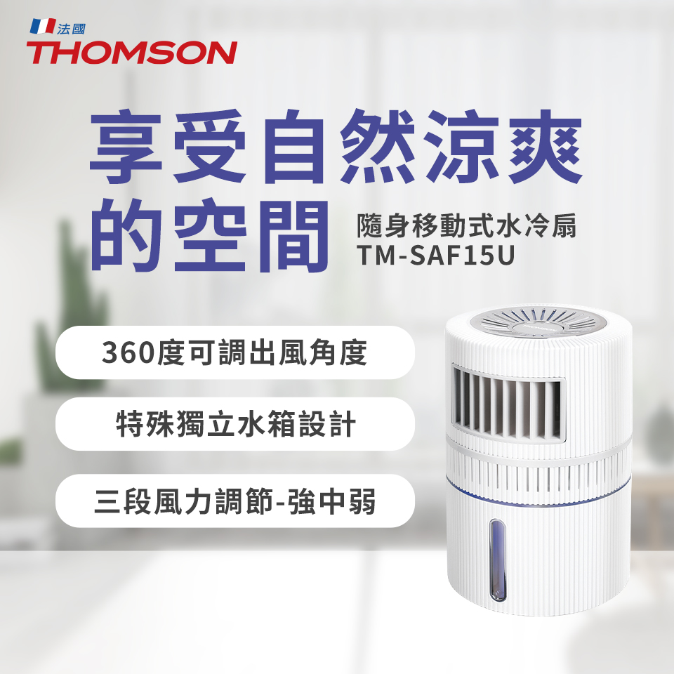 THOMSON 隨身移動式水冷扇