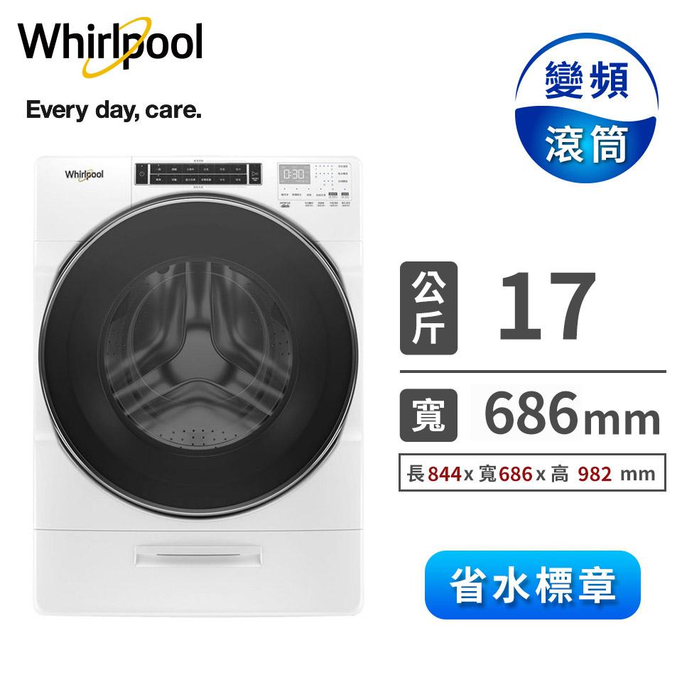 惠而浦 17公斤Load&Go蒸氣洗滾筒洗衣機 8TWFW8620HW