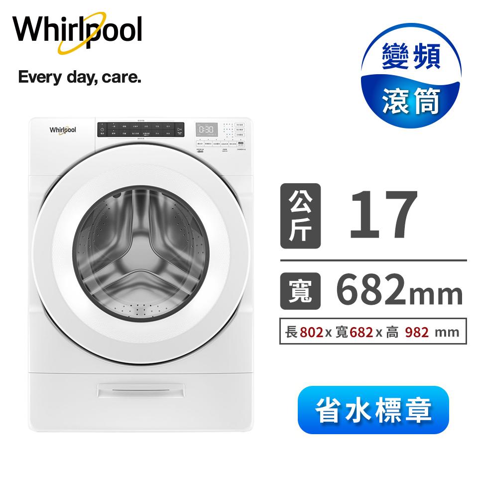 惠而浦 17公斤Load&Go滾筒洗衣機 8TWFW5620HW