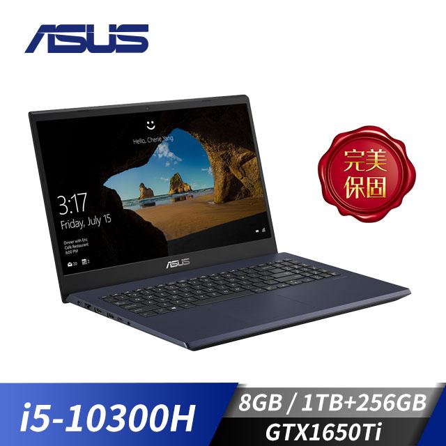 ASUS華碩 Laptop 類電競筆電(i5-10300H/GTX1650Ti/8GB/1TB+256GB)