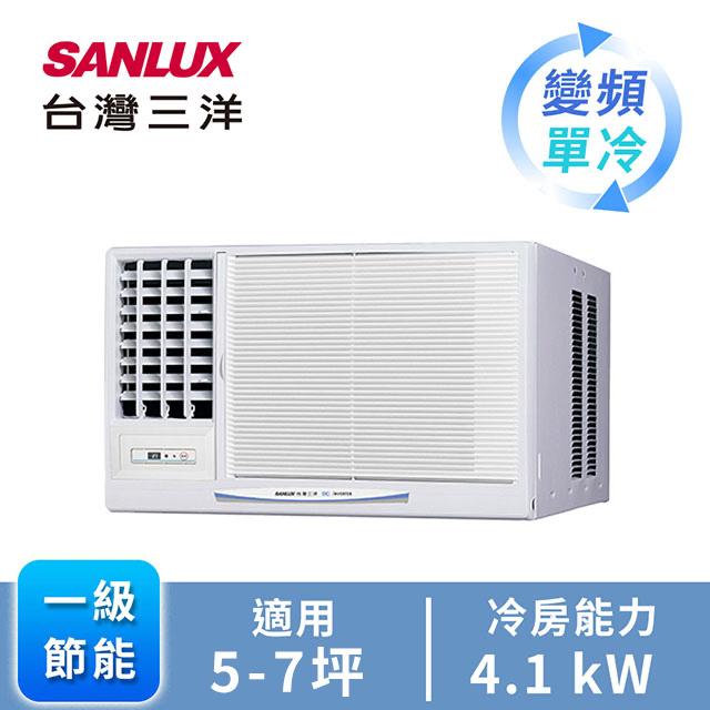 台灣三洋SANLUX 窗型變頻單冷空調(左吹) SA-L41VSE
