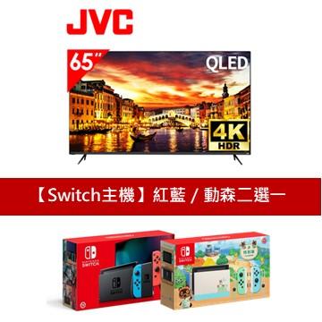 (Switch組合)JVC 65型 量子點廣色域 4K HDR 聯網WiFi顯示器