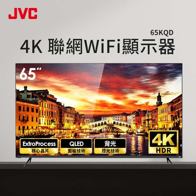 JVC 65型量子點廣色域4K HDR聯網WiFi顯示器