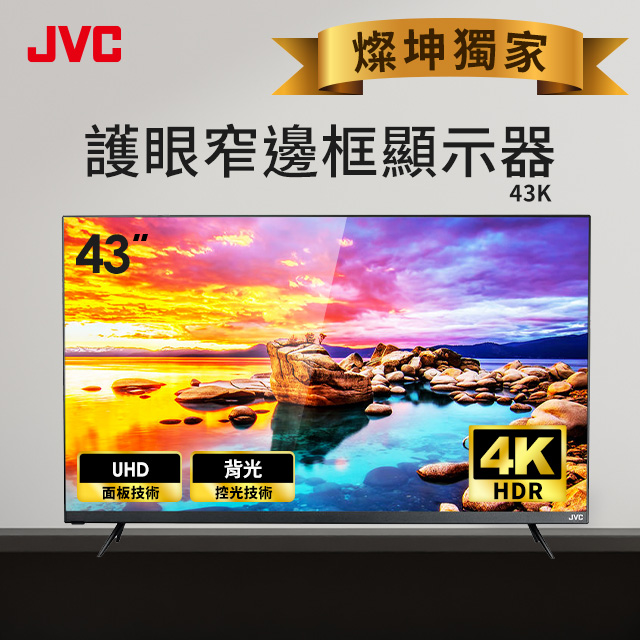 JVC 43型 4K HDR 護眼 窄邊框 顯示器 43K