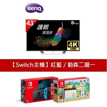 (Switch組合)明基BenQ 43型 4K 安卓連網顯示器 低藍光