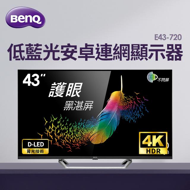 明基BenQ 43型 4K 安卓連網顯示器 低藍光