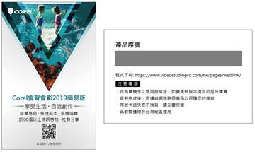 贈品-Corel 會聲會影2019簡易版序號卡