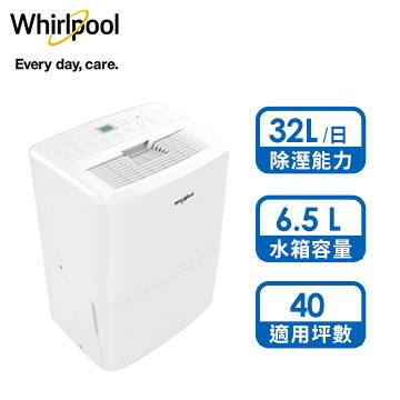 惠而浦Whirlpool 32L 除濕機(WDEE70AW)