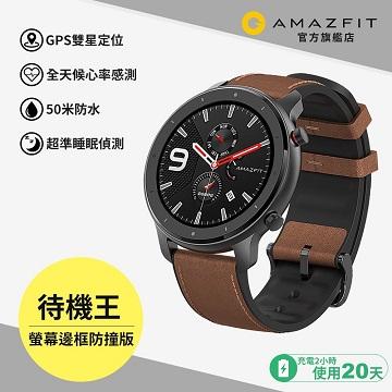 (門市振興券付款限定)Amazfit GTR特仕版智慧手錶-鋁合金 47mm