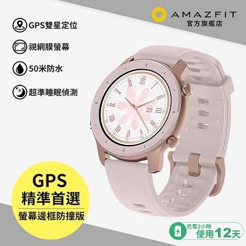 (門市振興券付款限定)Amazfit GTR璀璨特別版智慧手錶-櫻花粉 42mm