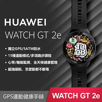 華為HUAWEI Watch GT2e 46mm 智慧手錶 曜石黑