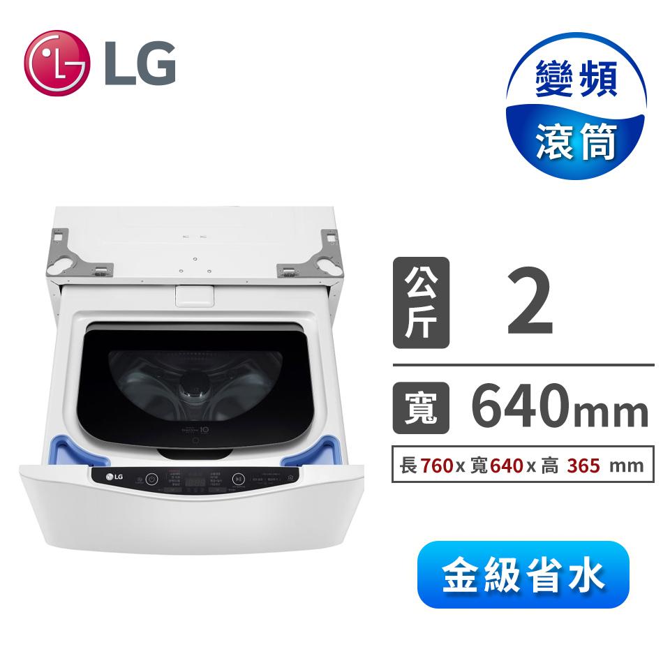 LG 2公斤mini蒸氣洗衣機 WT-SD200AHW