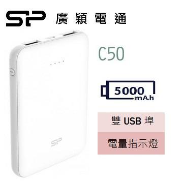 Silicon Power 5000mAh口袋型行動電源C50白